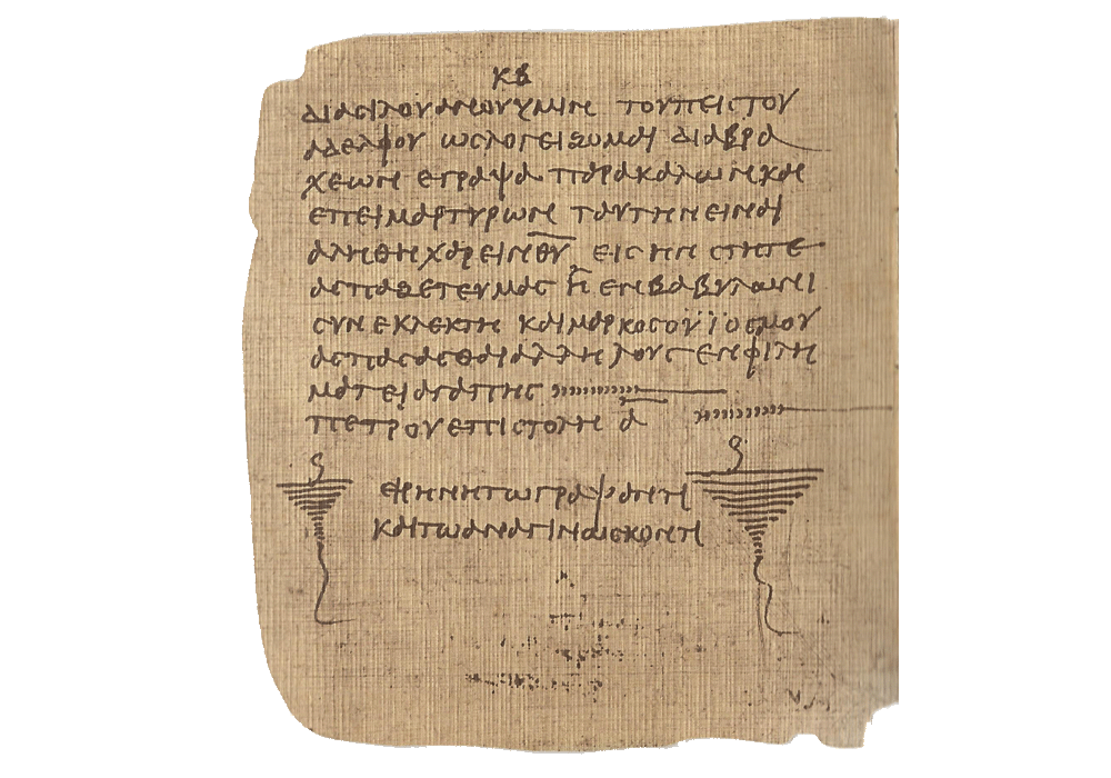 Epistles of Saint Peter (The Bodmer Papyri VIII)- manuscript-facsimile book-Vicent García Editores-3 Page.