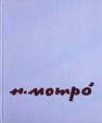 Our book about Mompó